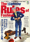 Lightning 別冊「The Rules of Fashion」