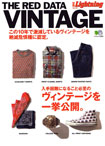 Lightning 別冊 THE RED DATA VINTAGE